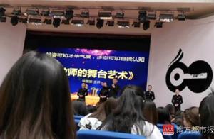 上海一培训讲师称空姐遇害因穿着不当,已致歉!称为提醒出门小心