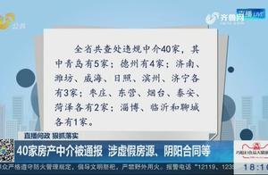 虚假房源、阴阳合同…山东40家房产中介被通报,济南有3家上榜