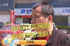 男子花6140元买保险,患癌理赔被指骗保,保险:没如实告知