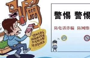 网络刷单100%是诈骗陷阱!别再上当了!!!