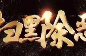 """重拳出击!永州江永公安打响整治""""三贷三霸""""违法犯罪第一枪"""