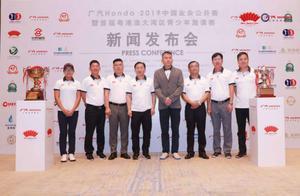 2019中国业余高尔夫公开赛揭幕,赛制创新选拔优秀青少年选手