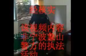 【净网2019】第二人!造谣象山警方打掉赌博窝点没收赌资百余元,宁波又一男子被拘留。