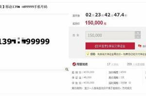 """老赖连手机号都要没了!尾号""""99999""""靓号起拍价竟达15万元"""