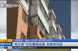 """鹤岗""""白菜价""""房源是否存在?""""低价房""""非商品房,交易有风险"""