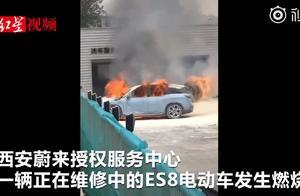 蔚来也燃了,ES8电动车维修时着火,官方回应:已开启调查