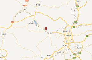 山西太原市古交市发生2.9级地震