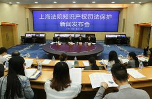 上海高院发布知识产权审判白皮书:不正当竞争纠纷同比上升3倍 收结案再创新高