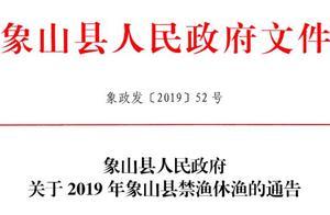 象山县人民政府通告!