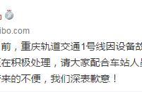 重庆轨道交通1号线因设备故障 造成大坪至沙坪坝运行受阻