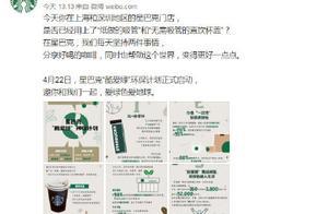 星巴克停止提供塑料吸管 上海、深圳试点直饮杯盖与纸质吸管
