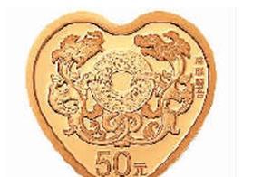 """央行""""心形""""纪念币首发啦!图案寓意健康长寿、婚姻美满..."""