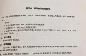 郑州一小区业主停车29天被要求缴纳745元停车费 !物业回应