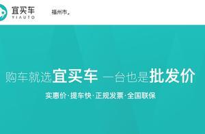 汽车销售服务平台宜买车完成 1.5 亿元 A+ 轮融资