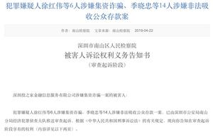 快看|立案侦查投之家十个月后,网贷之家创始人徐红伟等涉嫌集资诈骗被起诉