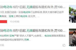 5月1日起,郑州无牌超标电动车上路将罚1000元?官方这样说
