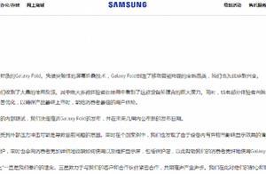 因屏幕问题,三星宣布推迟发布折叠屏手机Galaxy Fold