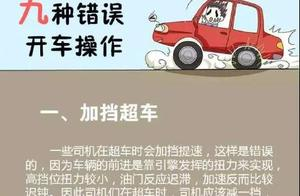 这样开车可不行!九种错误开车操作,你都占了多少?