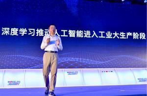 百度王海峰:深度学习推动人工智能进入工业大生产阶段