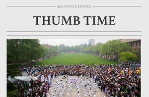 4月28日,清华大学108周年校庆大游园亮点抢先看