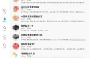 场外配资屡禁难止:多家平台疑似跑路 投资者难维权