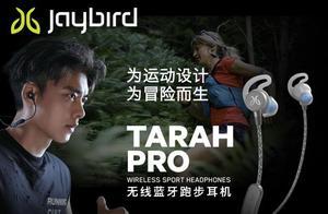 """无""""线""""畅跑 Jaybird Tarah Pro无线蓝牙运动耳机震撼上市"""
