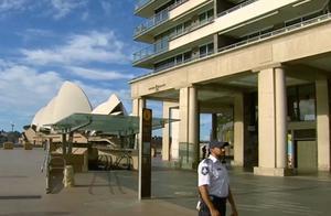 因施工队挖破管道 悉尼歌剧院天然气泄露致500人紧急撤离