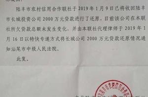 """广东""""坟爷""""骗贷案:5月9号在汕尾中院开庭审理"""