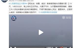 青岛海雾为什么不能人工消除?中央气象台给出解释了