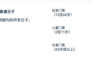 今日起香港迪士尼门票涨价3% ,上海迪士尼暂无调价计划