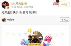 吴亦凡为鹿晗庆生:兄弟生日快乐 新专辑好听