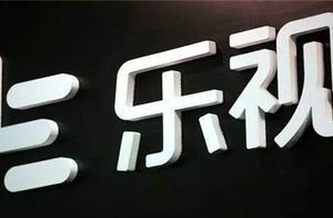 """连续三日跌停!6年来最低!乐视网股价进入""""一元""""时代"""