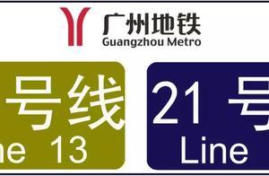 未来增城将建设10条地铁、6条国铁、3条城际轨道、2条市域快线