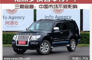 帕杰罗仅日本停产!三菱官宣:中国市场不受影响