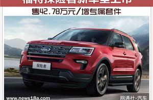 福特探险者新车型上市 售42.78万元/增专属套件
