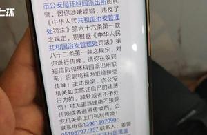 微信转账记录认定嫖娼?警方:不便透露