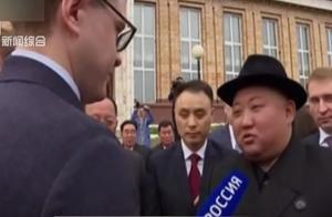 朝鲜最高领导人金正恩乘专列抵达俄罗斯,将于明日会晤普京