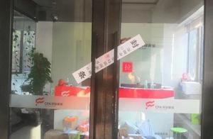 深圳一催收公司被查封!20辆警车大巴车带走数百员工,涉嫌暴力催收,与多家银行有合作