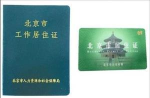北京市工作居住证进入年检月?权威回应:已取消年检