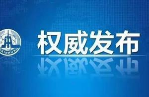 【聚焦】福州一副处级干部违规接受宴请被免职!福建通报四起违反中央八项规定精神典型问题