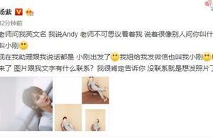 杨紫英文名遭老师吐槽 网友调侃引得她亲自下场回应