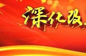 周其仁:停止改革,中国将面临三大麻烦