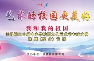 涉县中小学校园文化艺术节之戏剧专场