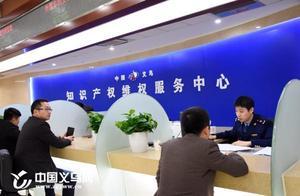 义乌公布2018年度十大侵犯知识产权典型案例