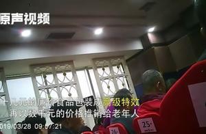 保健品诈骗团伙坑老现场曝光!武汉民警乔装侦查,抓86名嫌疑人