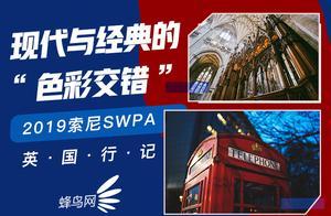 现代与经典的色彩交错 2019索尼SWPA英国行记