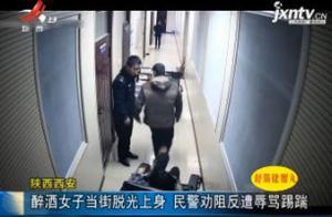 陕西西安:醉酒女子当街脱光上身 民警劝阻反遭辱骂踢踹