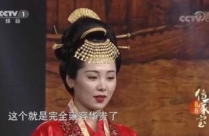李清照出嫁时妆容被还原,华贵的头饰价值不菲,皆由纯金打造