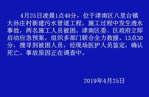 天津市津南区新建污水管道工程发生透水事故,两名施工人员被困确认死亡