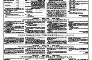 深圳亚联发展科技股份有限公司第五届监事会第四次会议决议的公告
